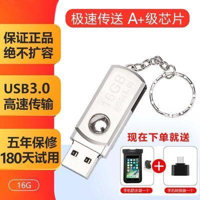 U盘3.0高速16GB车载32GB电脑64GB学生128G商务USB金属旋转优盘