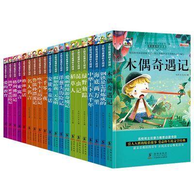 全套20本小学生课外书籍带拼音二三四年级读物老师推荐阅读故事书