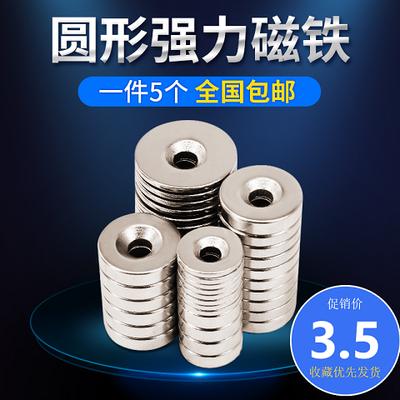强磁圆形带孔磁铁打沉孔吸铁石钕铁硼强力磁钢磁石稀土永磁强磁铁