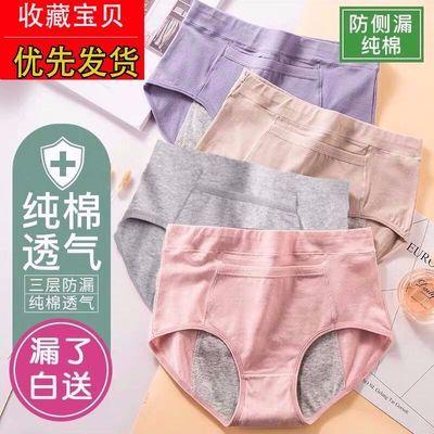 生理期内裤女纯棉抑菌卫生裤女士月经期大姨妈前后防漏高腰姨妈裤