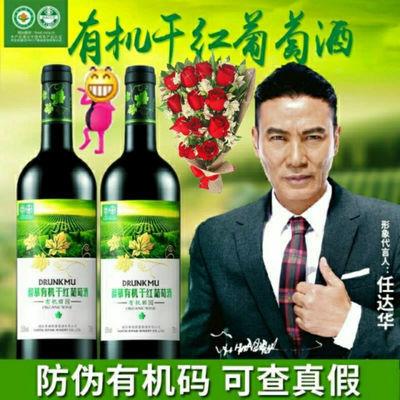 尊龙贵族中端红酒店长推荐有机红酒赤霞珠干红葡萄酒6瓶尊享价