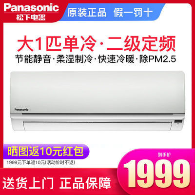 松下空调大1匹/1.5匹单冷挂机定频空调壁挂式二级能效节能静音