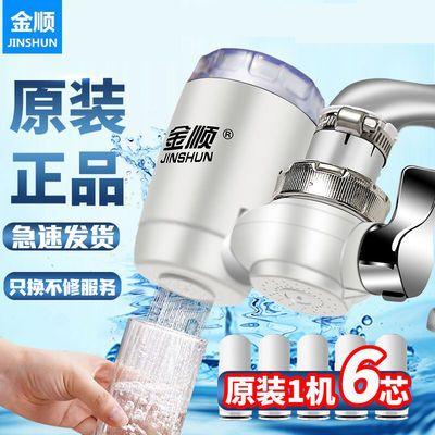 金顺净水器可拆洗水龙头过滤芯通用厨房自来水净化器家用直饮电器