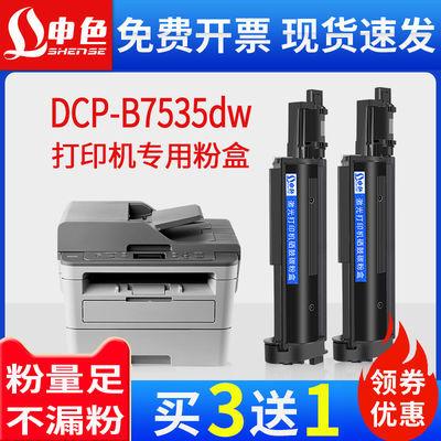 申色适用兄弟TN-B020粉盒DCP-B7530DN 7500D 7535DW 2050DN墨粉盒