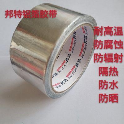 79029/邦特铝箔胶带锡箔耐高温管道防水防晒防火隔热补漏胶带