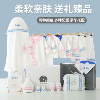婴儿衣服纯棉新生儿礼盒春秋套装夏季刚出生满月宝宝用品礼物