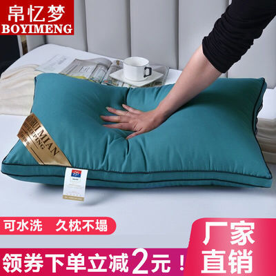 可水洗枕头枕芯一对家用酒店护颈枕单人学生成人枕头芯一对送枕套