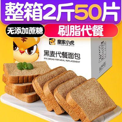 【代餐饱腹】黑麦全麦面包整箱粗粮早餐饱腹不含蔗糖速食吐司零食