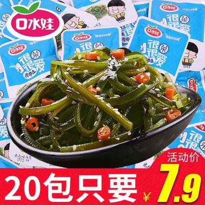【2件减4】口水娃香卤海带丝海带即食麻辣下饭菜休闲零食小吃20包