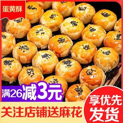 【拍2件减4】蛋黄酥雪媚娘咸蛋黄酥整箱多规格网红零食月饼馅糕点