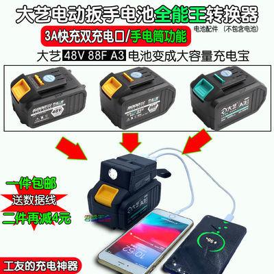 大艺电扳手电池转换器电动扳手转换器2106 6802通用手机充电配件
