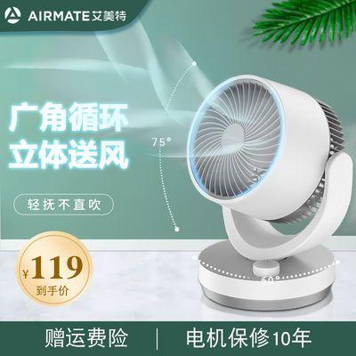 艾美特空气循环扇电风扇家用小型台式办公室桌面学生迷你CA15-X28