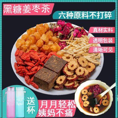 黑糖姜茶养生气血茶学生经期宫体寒大姨妈红枣红糖养胃茶一盒10包