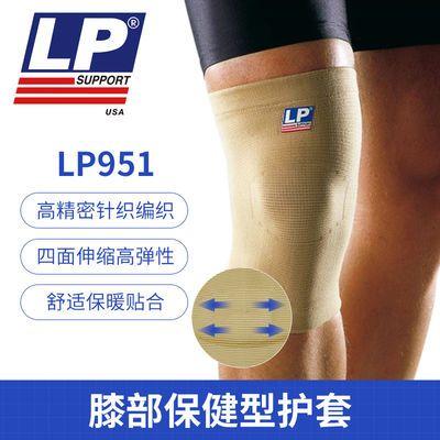 LP运动保暖护膝男女跑步篮球膝盖舞蹈半月板保护套健身护具647