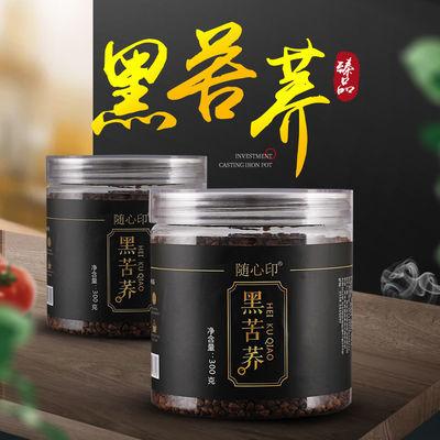 买二发三苦荞茶黑珍珠黑苦荞茶正品特级四川大凉山荞麦茶大麦茶
