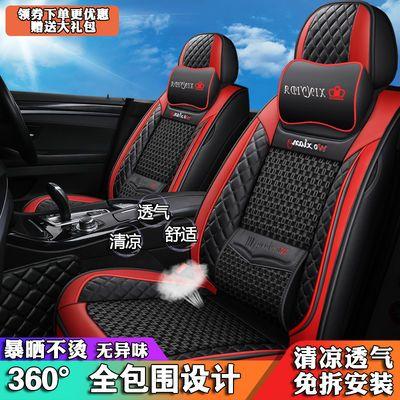 【夏季凉垫】汽车坐垫全包围座套 五座专用座垫皮冰丝四季座椅套