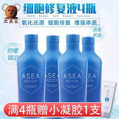 美国asea爱诗雅氧化还原细胞水安司雅修复原液 960ml 2瓶/4瓶装