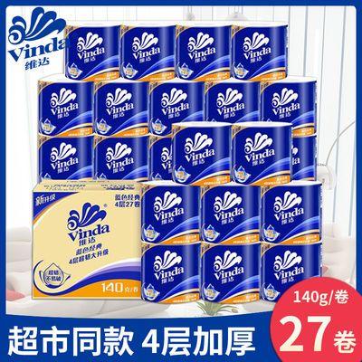 维达卷纸4层27卷蓝色经典卷纸有芯卷纸卫生纸卷筒纸厕纸家用手纸