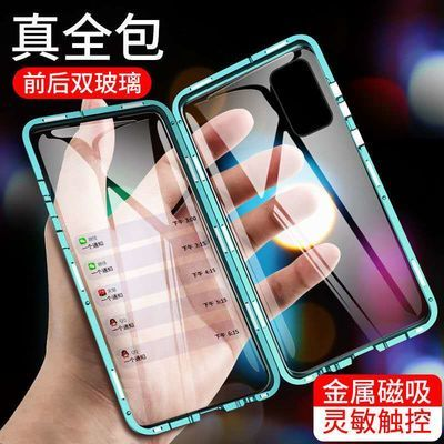 oppoA92s手机壳磁吸5G双面玻璃防摔金属万磁王a92s全包保护套女男