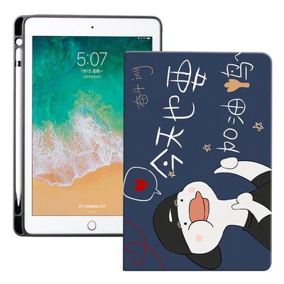 ipadair3保护套air1/9.7寸笔槽苹果2019新款10.2寸平板电脑10.5寸