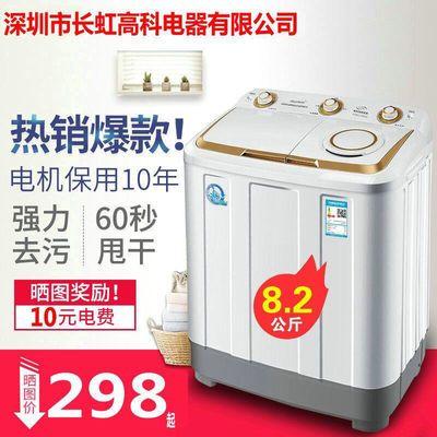 78134/长虹高科大容量6.2/10公斤家用小型迷你双桶双缸甩干半自动洗衣机
