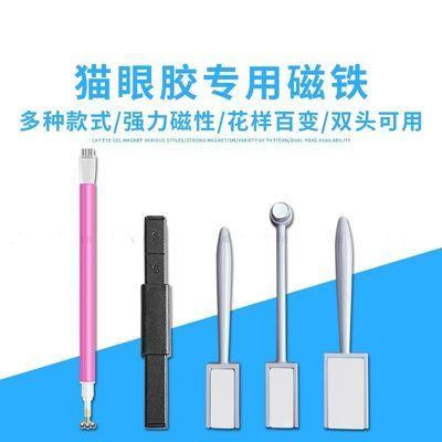新款美甲工具单双头猫眼磁铁棒 3D幻影花纹磁铁指甲艺术磁吸铁棒