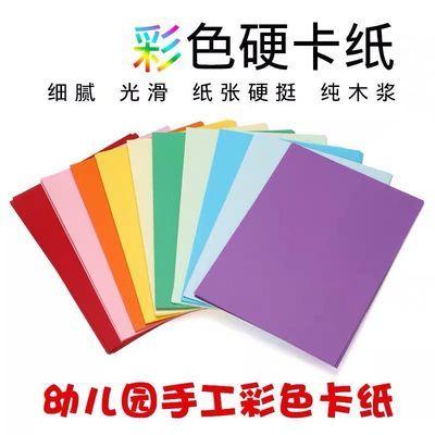 彩色卡纸加厚硬卡纸彩色厚折纸剪纸手工彩色纸A4 8K 4K卡纸材料