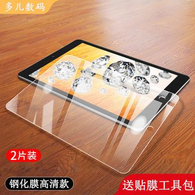 ipadAIR钢化玻璃膜mini2 3 4苹果2018新款9.7/7.9英寸钢化保护膜