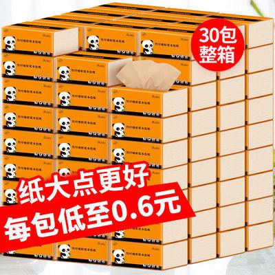 30包27包18包8包本色抽纸面巾纸卫生纸餐巾纸纸巾家庭装批发整箱