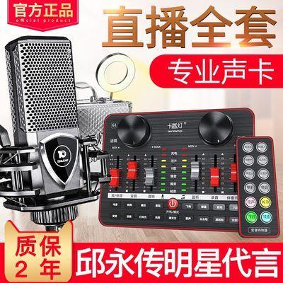 十盏灯 G1主播网红直播设备声卡唱歌手机专用全套无线电容麦克风