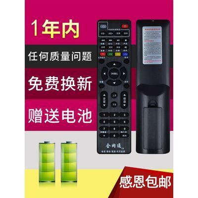 万能机顶盒遥控器通用所有中国移动联动电信华为IPTV网络播放器