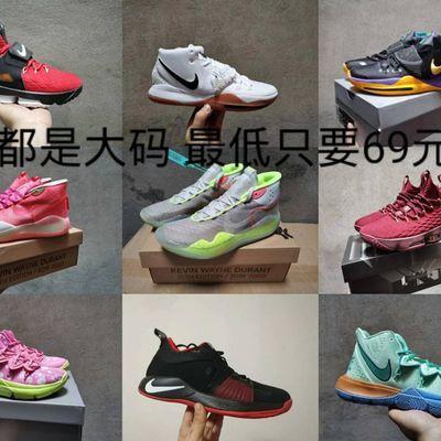 清仓大码欧文杜兰特詹姆斯保罗乔治实战篮球鞋 特价大码篮球鞋