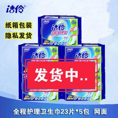 洁伶全程护理卫生巾23片/包 超薄网面 带香薰片/无香型