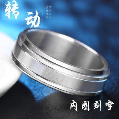 可转动 日韩版钛钢戒指男士转运个性单身食指霸气指环首饰品 刻字