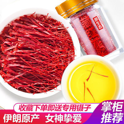 藏红花特级精品瓶装正宗伊朗正品原装泡水礼盒装西藏产西红花泡茶