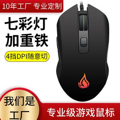 43557/电脑鼠标有线发光游戏鼠标电竞吃鸡USB家用办公台式笔记本通用