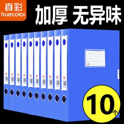 真彩档案盒a4文件盒试卷资料收纳盒加厚塑料无异味办公用品批发