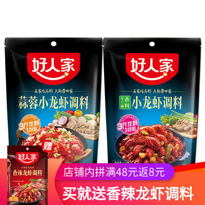 2袋|好人家蒜蓉小龙虾调料 十三香小龙虾调料 蒜蓉基围虾油焖虾料
