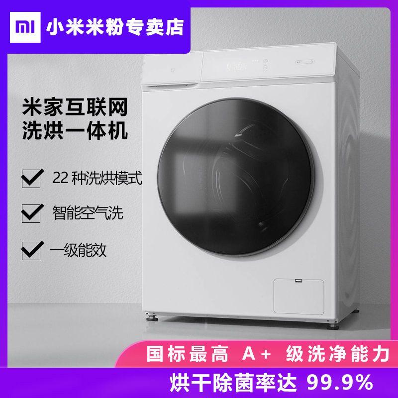 小米米家互联网洗烘一体机 10KG 智能洗衣机烘干变频全自动滚筒【成团后15天内发完】