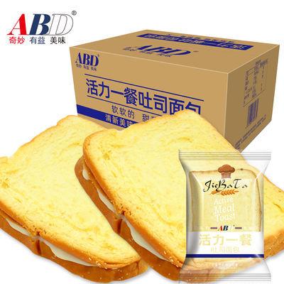 ABD吐司面包片切片奶酪夹心面包蛋糕糕点三明治面包早餐整箱批发