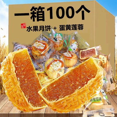 【买一送一】100个迷你广式小月饼豆沙五仁蛋黄莲蓉水果月饼批发