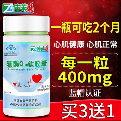 【保护心脏】佳莱福辅酶q10软胶囊60粒可搭配胸闷气短心绞痛产品