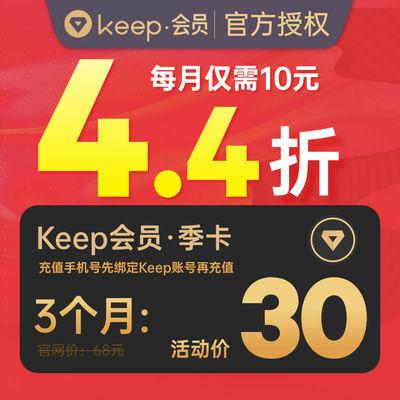 【多多团长】Keep会员季卡运动健身卡Keep会员3个月特权 自动充值