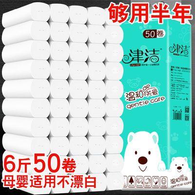 【50卷6斤赠毛巾】50卷18卷津洁卫生纸批发纸巾家用卷纸厕纸筒纸