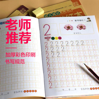 幼儿园描红本数字拼音写字本儿童小学生拼音练字本学前练字帖