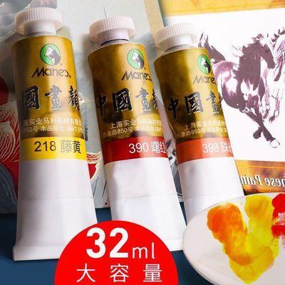 5支包邮 马利牌单支32ml大支中国画颜料画工笔画大容量水墨画染料
