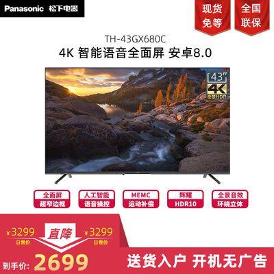 Panasonic/松下彩电43寸智能全面屏4K超高清网络液晶电视机GX680C