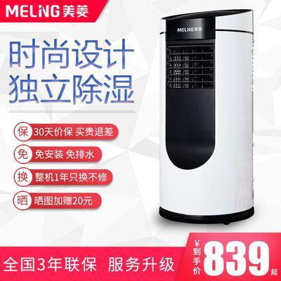 美菱(meiling)可移动空调1.5P匹1匹单冷一体式空调便携式免安装