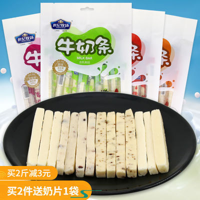 世纪牧场牛奶条500g内蒙古蓝莓奶酪棒棒 酸奶条儿童零食100g/260g