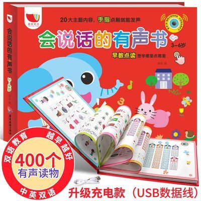 充电版会说话的有声书1-6岁点读发声书幼儿宝宝早教认知中英双语